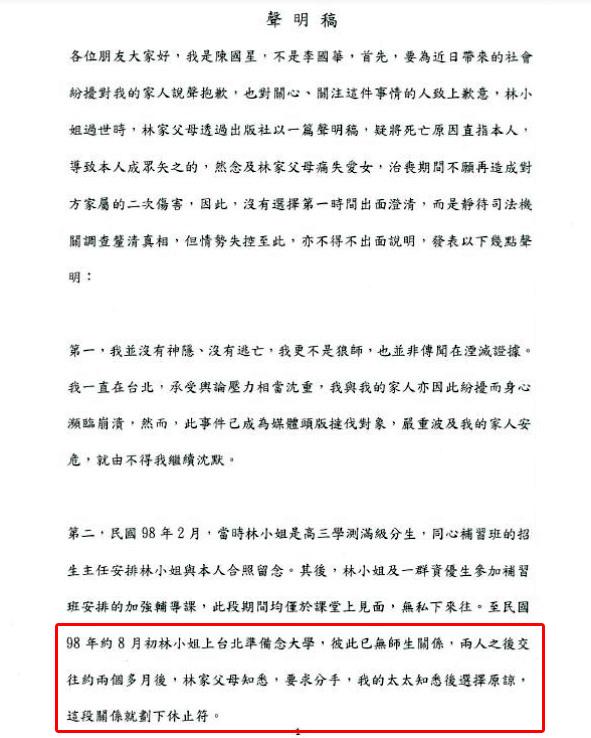 陳星聲明稿承認交往,高人指點「這句話」。警方:很明顯...