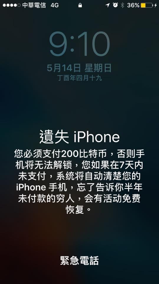 勒索病毒傳出攻陷iPhone「贖金千萬天價」,拿去維修時要小心!