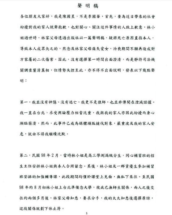 陳星打破沉默承認「交往過2個月」身敗名裂,發5點聲明「透露分手理由」!