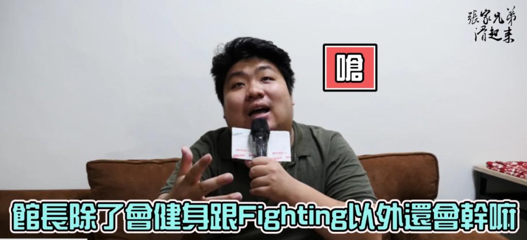 被館長說「又肥又宅」,亞洲統神爆自己強項嗆「館長只會健身」霸氣下戰帖跟他單挑!