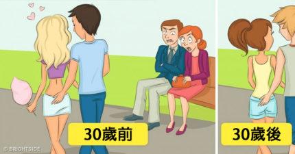 9張讓你痛哭「30歲前後」差距比對圖!朋友的數量秒變個位數...