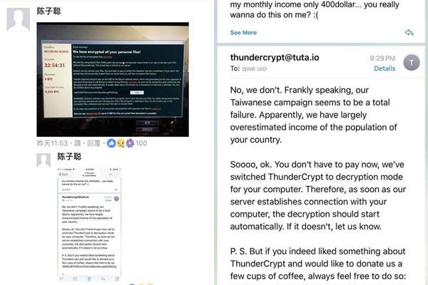 他中勒索病毒寄信哭窮 駭客道歉「高估台灣收入」秒解鎖!