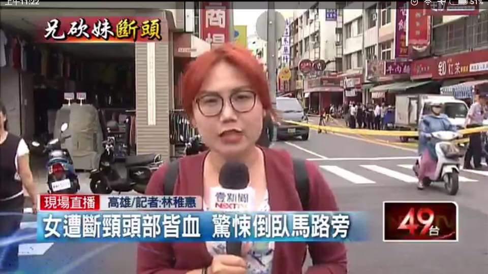 Image result for 女記者 不知道在哭什麼