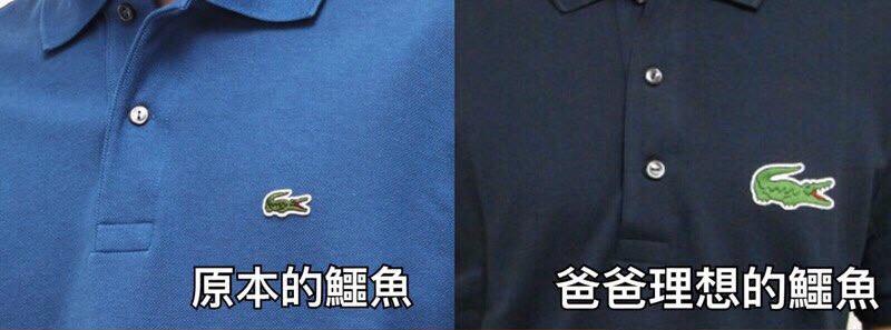 爸爸指定買「鱷魚牌Logo加大版」,一打開「這鱷魚得糖尿病快死了嗎?」超傻眼!