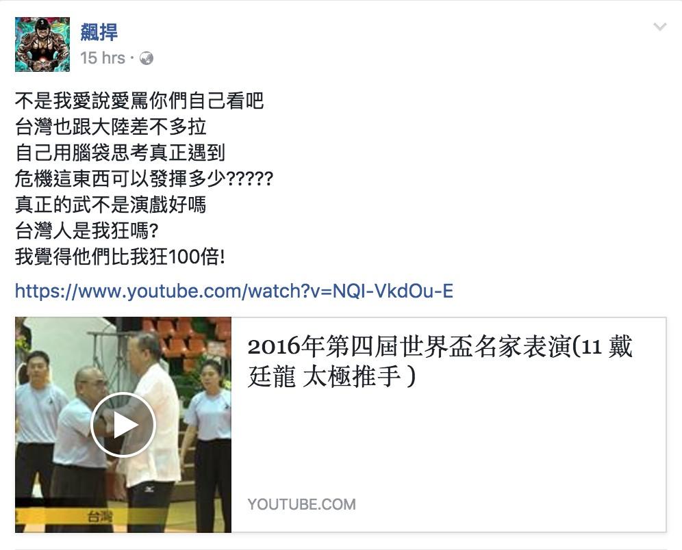 館長在臉書分享「國際太極拳錦標賽」影片,驚訝:「他們比我狂100倍!」