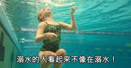溺水其實根本就不像電影演的那樣,現實中大多數父母「親眼看自己孩子溺死」也完全不知道!