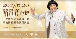豬哥亮訃聞曝光「林北先來去」!「人生最後一場秀」要求當喜事辦!