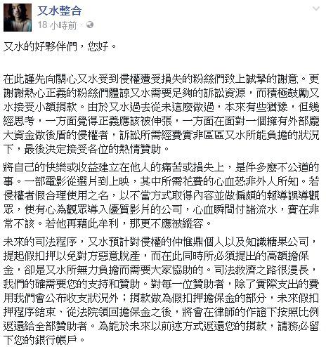 防止谷阿莫脫產「不該縱容他」!片商邀網友集資「假扣押」進行大反攻!