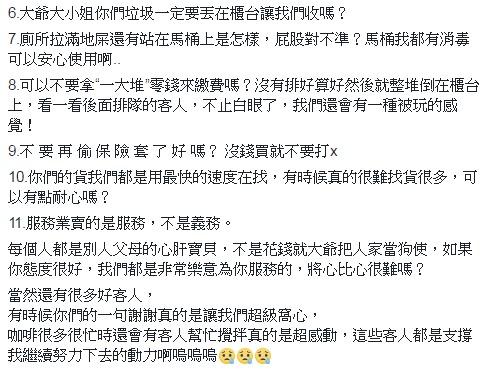 她超商打工1個月嚐盡世間冷暖 淚PO「11點終極台灣人行為」同行全認同!