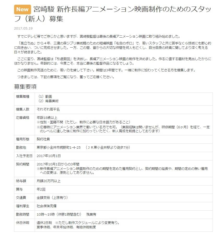 宮崎駿復出招募員工卻「被國外網友狠批缺德」!網友:「跟中國製造的iPhone一樣!」
