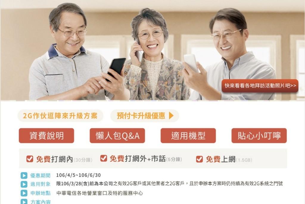 台灣老人家一直不肯升級2G手機,電信業者狠砸「10萬袋衛生紙」全都引出來了!
