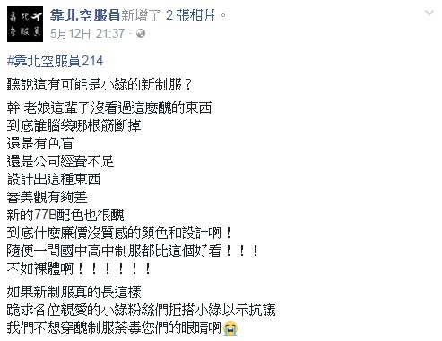長榮航空制服「大膽新樣式」空姐崩潰抗拒:寧願裸體!網:有機會看到裸體了