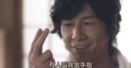 「金手指」加藤鷹訪台表示創立把妹學院,想「來台開課」找金手指傳人! (內有課程影片)