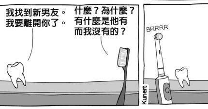 20張「如果身邊的物品都會說話」爆笑擬人化漫畫。