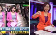 正妹主播新聞播到一半「衣服扣子突然噴飛」,網友:「太胸了!」