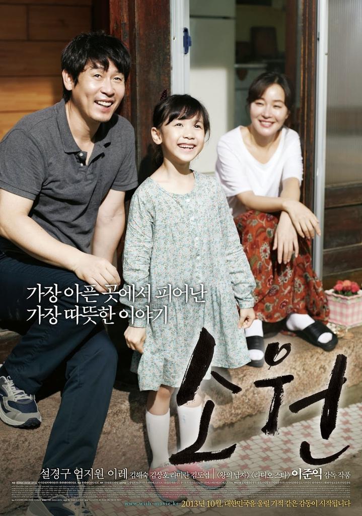 女童被硬上部分器官都移除,被拍成知名韓國電影「最後傷她最深的是媒體」!