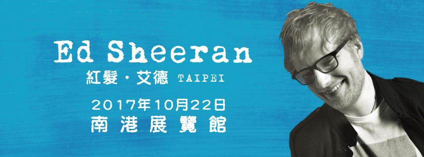紅髮艾德亞洲巡迴「首場10月在台北」!17日正式網路搶票「最便宜票價」出爐!