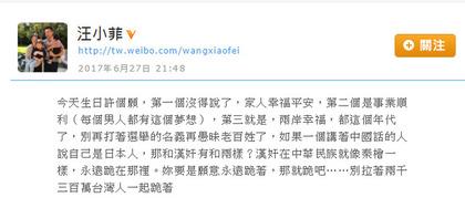 大S丈夫汪小菲「暗諷蔡英文是漢奸」,嗆聲:「別拉2300萬台灣人一起跪!」