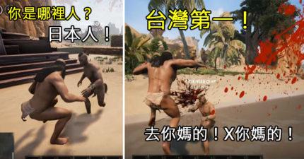 強國玩家「假裝是日本人」以為騙倒大家,但當韓國實況主大喊「台灣第一」玻璃心秒現形崩潰氣炸!