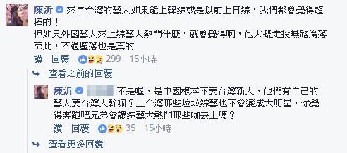 周子瑜「來自台灣」常登台媒版面,女主持人直言「別再沾光了!好可悲!」