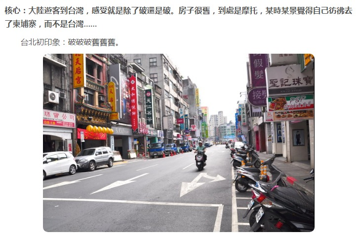 台灣和柬埔寨很像!中國遊客實拍街景驚訝:「台北超破舊...」但有3個優點!
