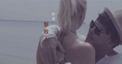 黃明志新歌《擊敗人》,感傷的浪漫情歌仔細聽卻發現「充滿18禁+髒話」!黃:「頭腦放乾淨點!」