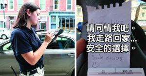 準備開罰單時發現不想酒駕「誠實字條」,警察「超幽默應對」讓網友推爆!