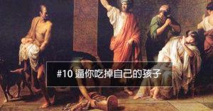 10個「殘忍到已經成為藝術」的古波斯終極酷刑。#9 讓你「死3次」中國十大酷刑還比較痛快!