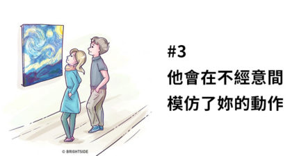 7個男生沒意識到「卻偷偷從肢體透露出喜歡妳」的超準跡象,#1 看他腳的方向!