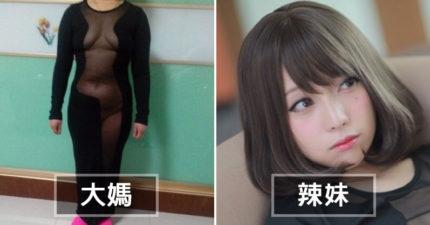 大媽穿性感禮服「童貞殺」被網友罵超醜,換她穿就一往下看...啊嘶!
