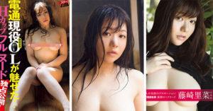 日本H奶OL偷偷拍全裸寫真,結果被公司高層發現後「大讚」!