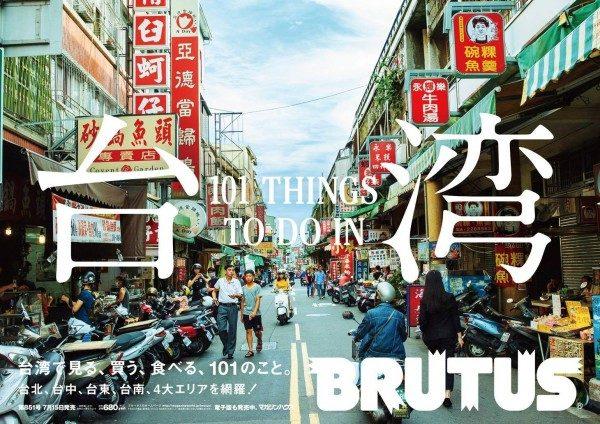 台南國華街「登上日本雜誌封面」網轟丟臉,日網友:台灣人心裡髒