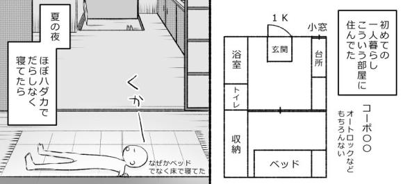 一張超恐怖黑白漫畫透露:為什麼「睡覺的時候一定要關緊窗戶」!看到窗戶旁的影子...