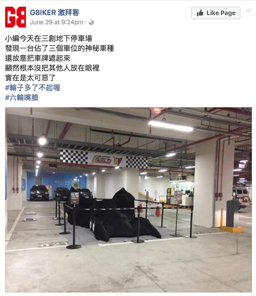 停車場發現霸氣佔3個車位的「神祕6輪車」,車罩一拉掉超帥氣「釣出了一堆老人!」