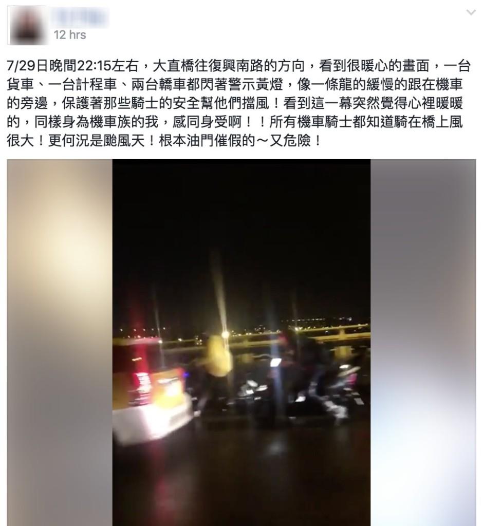 大直橋上機車差點被颱風吹飛,旁邊4台車閃黃燈「一路擋風護送」!網友:「眼淚都快噴出來了!」