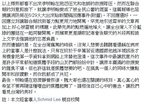 受困35天的李明翰怒:「媒體背信忘義,斷章取義」,嗆:「將不再客氣」朋友出面澄清真正內容。