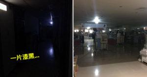 台北電力被駭了?!全台多處大停電引發網友恐慌「原因曝光」!網友:「快充電!」