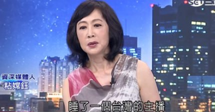 名嘴爆料!中國富商「睡了台灣當紅偶像型主播」!(影片)