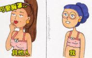 20張女生每天都有的小煩惱「只有女生才會懂得痛」超中肯漫畫。