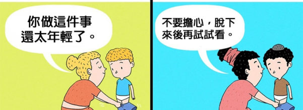 台灣小孩為何不夠獨立?10張父母都該看看「你的家庭VS猶太家庭」正確教育小孩對比圖