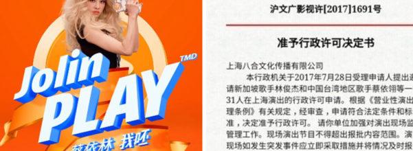 蔡依林《Play 我呸》韓國得獎,卻遭中國禁歌!被抵制原因「歌詞呸呸呸」...
