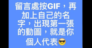 網友分享臉書找「屬於自己的動圖」新功,要小心上班時不要噴笑了!
