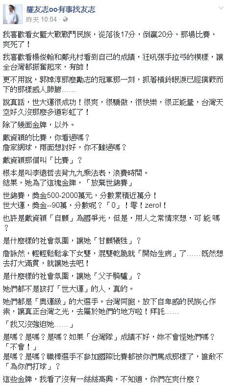 名嘴酸戴資穎打世大運「浪費時間」,球后淡回「台灣人就該支持支持世大運」表現王者器度!