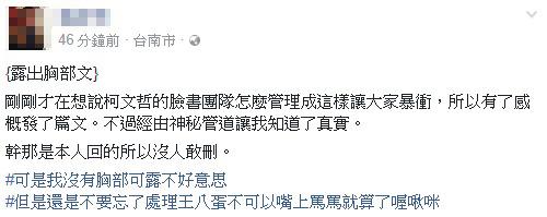 遭市民質問「誰才是王八蛋?」柯文哲親自回覆「超狂9個字」被網友們推爆了!