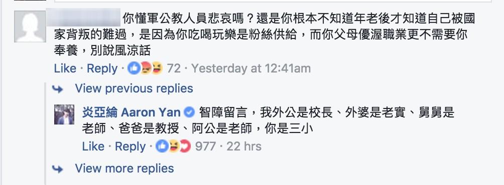 炎亞綸對年改大鬧世大發言被網友狠嗆「別說風涼話」,炎神霸氣:「智障留言,你是3小?」