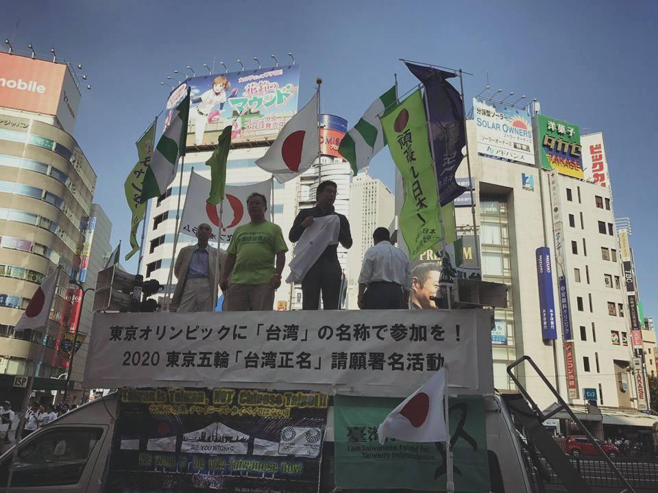 連署超過7萬人!日本力挺2020東京奧運「台灣使用正名」而非中華台北!