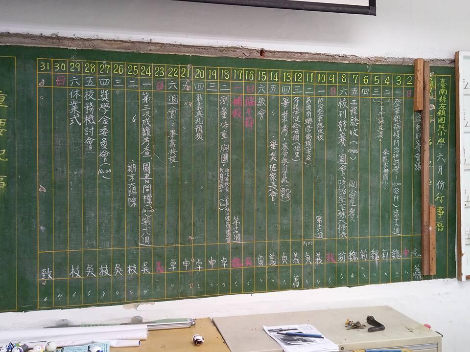改建校舍驚見26年前「大黑板」,清晰「粉筆字跡」彷彿時光停留在那一刻。