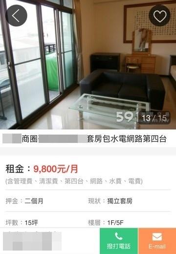 他想租高雄9800的15坪套房,仔細看發現「進擊的房東」全裸在鏡子裡!