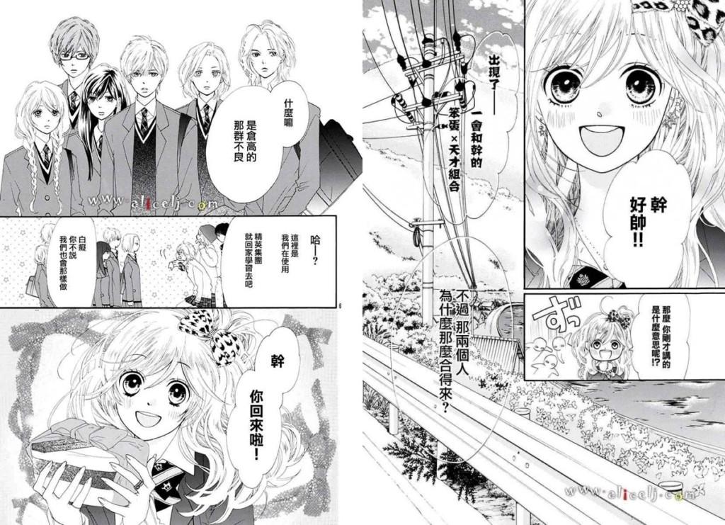 日本少女漫畫「男主角取神名」,翻成中文讓可愛少女瞬間變「8+9台妹」!