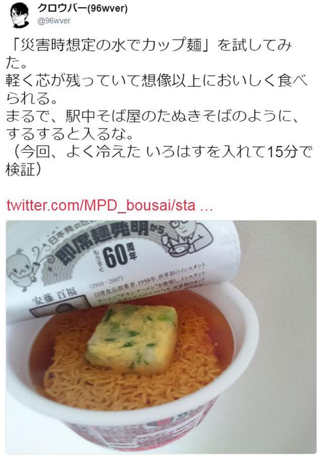 沒熱水怎泡麵?日本創「神奇冷水泡麵法」,15分鐘「變出超高檔美味」網友瘋實驗!
